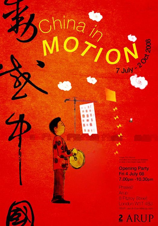 China in Motion Invitation July 4th 08